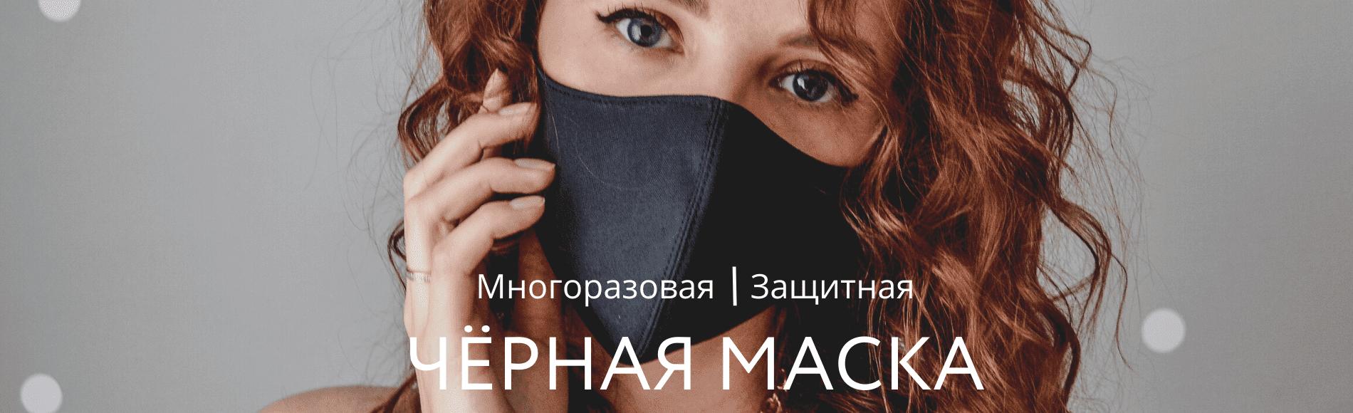 Черная многоразовая защитная маска